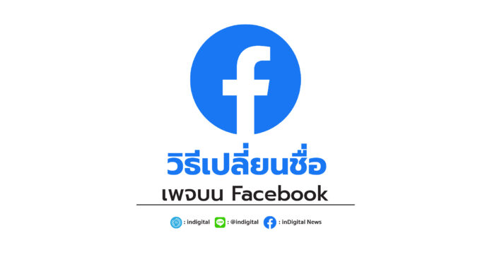 วิธีเปลี่ยนชื่อเพจบน Facebook
