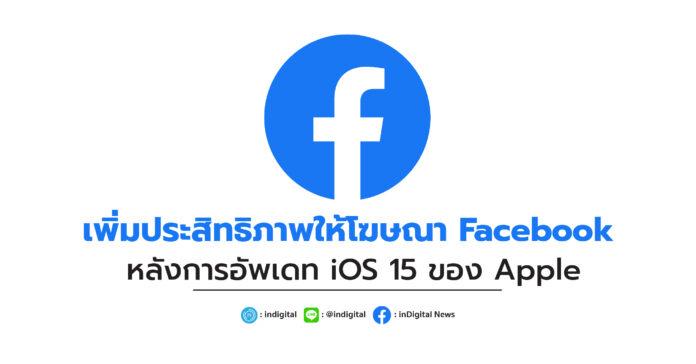 เพิ่มประสิทธิภาพให้โฆษณา Facebook หลังการอัพเดท iOS 15 ของ Apple
