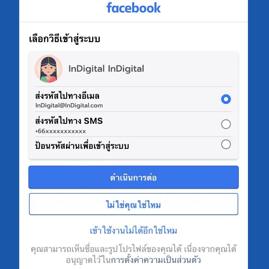 วิธีแก้ปัญหาเข้า Facebook ไม่ได้ เนื่องจากเปลี่ยนเบอร์/อีเมล์ที่สมัครไว้