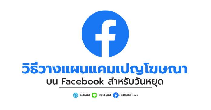วิธีวางแผนแคมเปญโฆษณา บน Facebook สำหรับวันหยุด