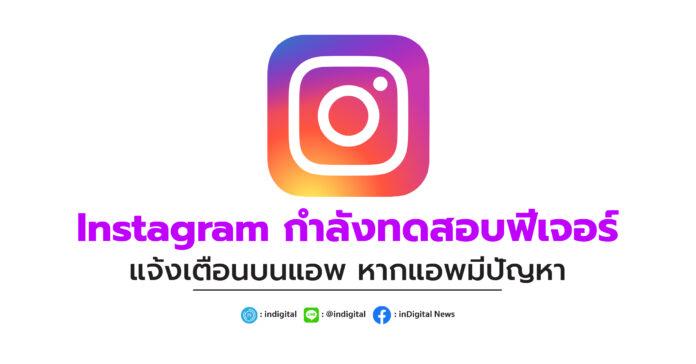 Instagram กำลังทดสอบฟีเจอร์ แจ้งเตือนบนแอพ หากแอพมีปัญหา