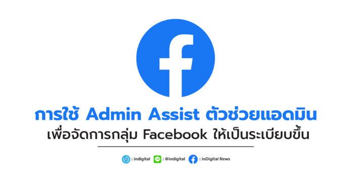 การใช้ Admin Assist ตัวช่วยแอดมิน เพื่อจัดการกลุ่ม Facebook ให้เป็นระเบียบขึ้น