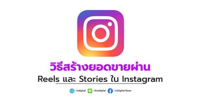 วิธีสร้างยอดขายผ่าน Reels และ Stories ใน Instagram